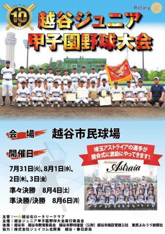 第10回越谷ジュニア甲子園野球大会