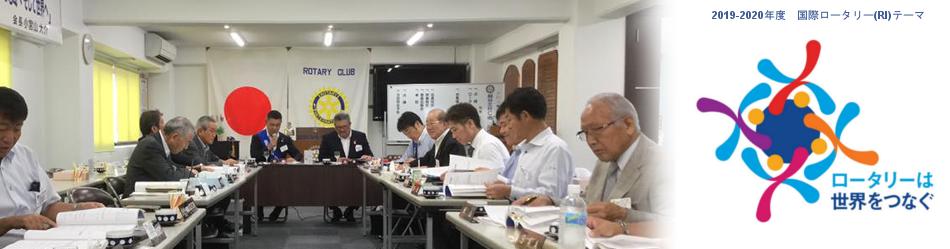 2019-2020年度 越谷北ロータリークラブ