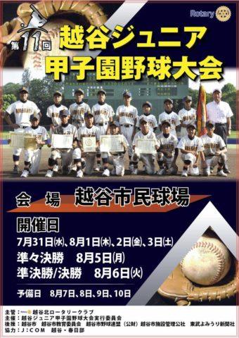 第11回越谷ジュニア甲子園野球大会