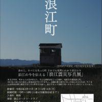浪江震災写真展(案内)
