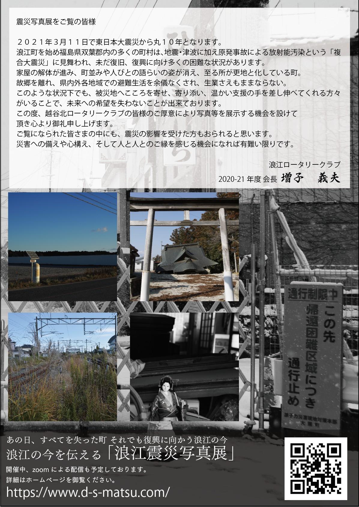 浪江震災写真展(案内裏)